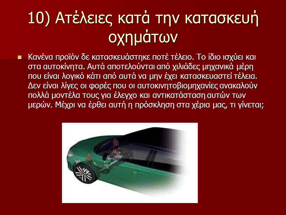 10) Ατέλειες κατά την κατασκευή οχημάτων