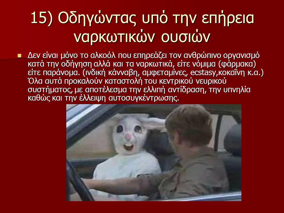15) Οδηγώντας υπό την επήρεια ναρκωτικών ουσιών