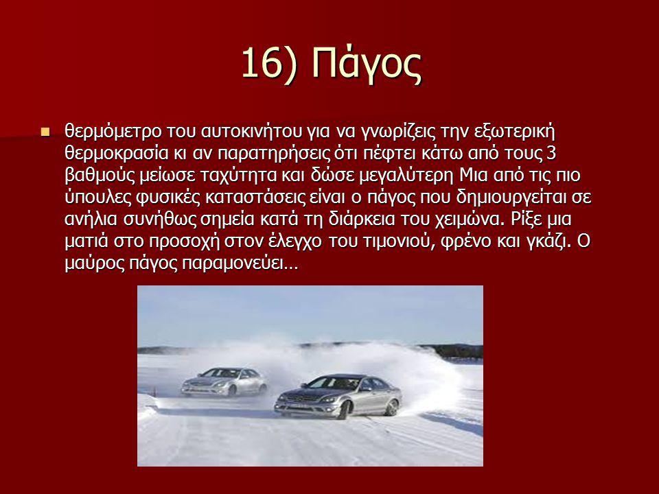 16) Πάγος
