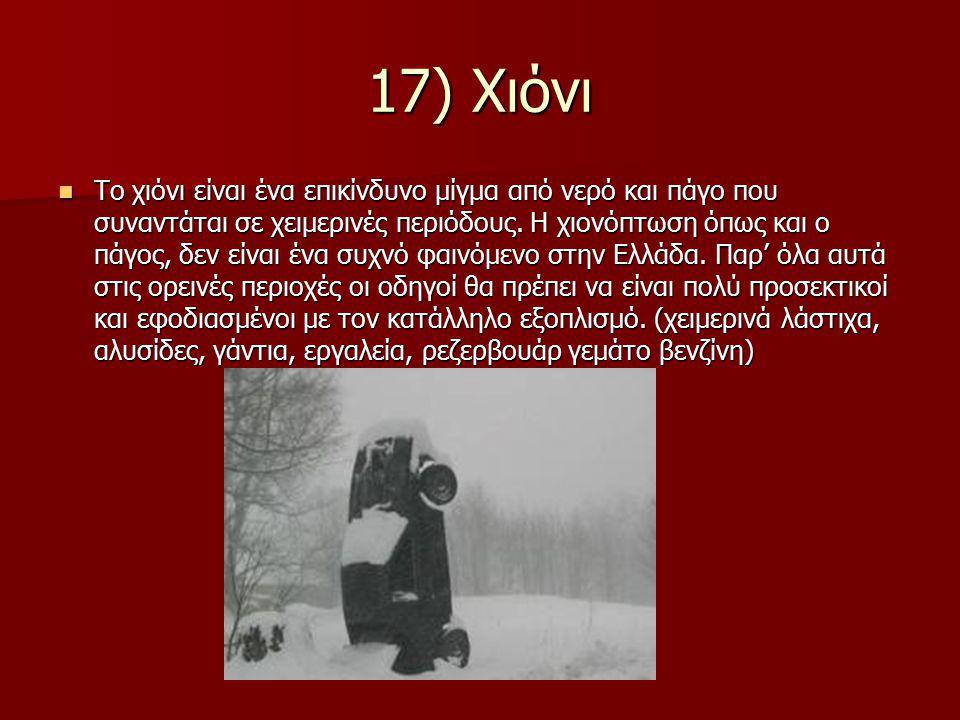 17) Χιόνι