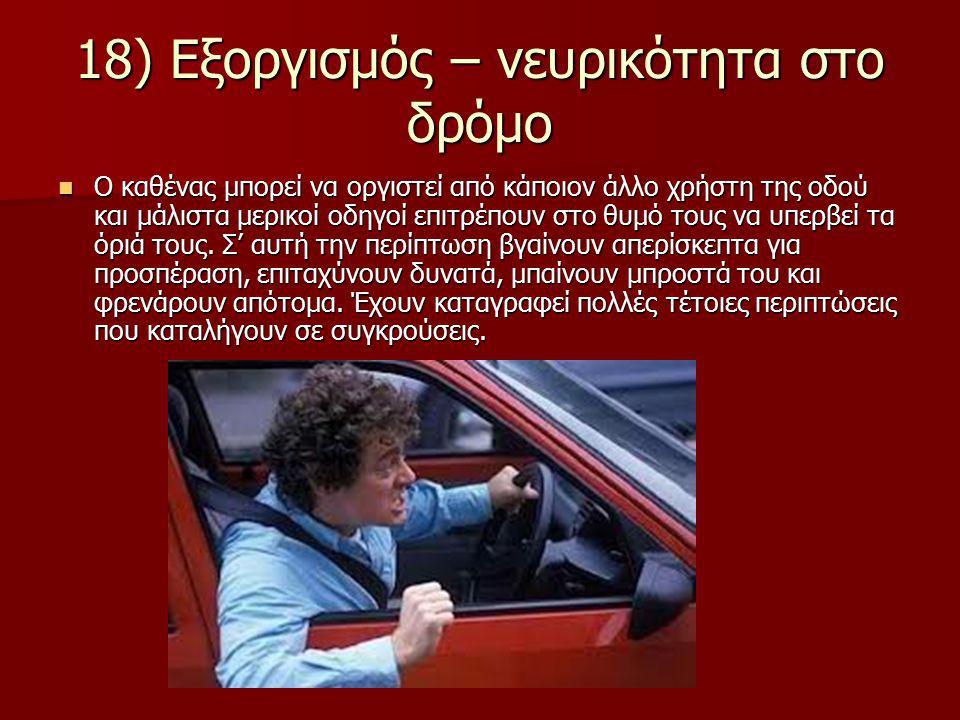 18) Εξοργισμός – νευρικότητα στο δρόμο