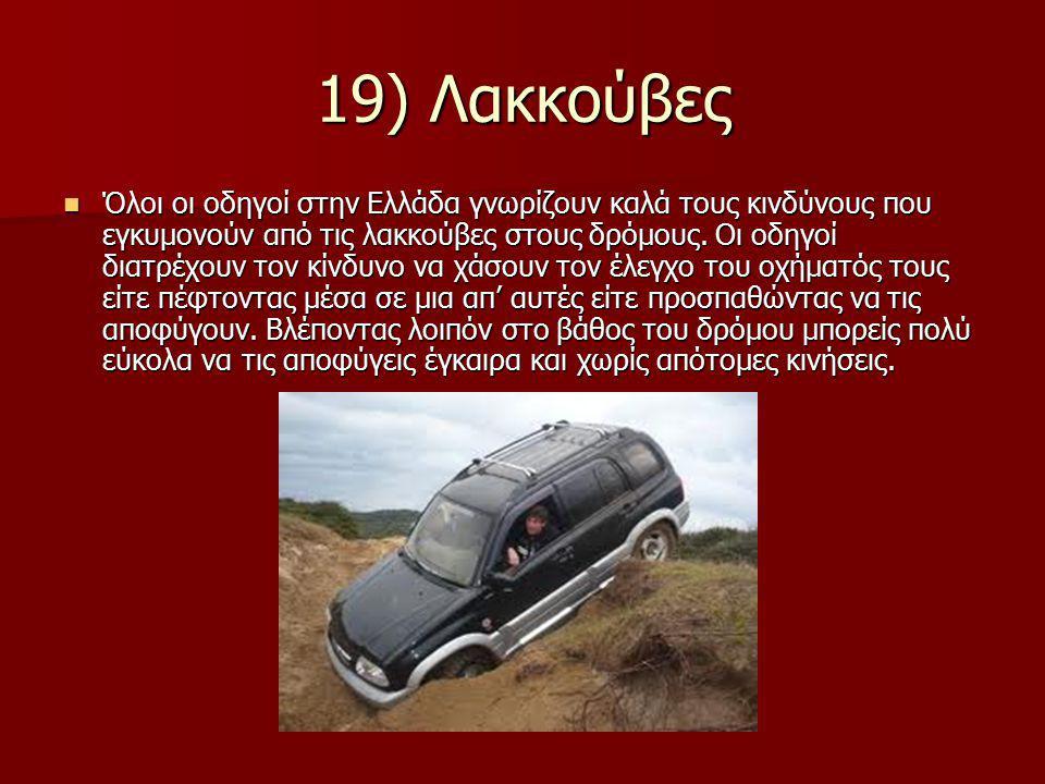19) Λακκούβες