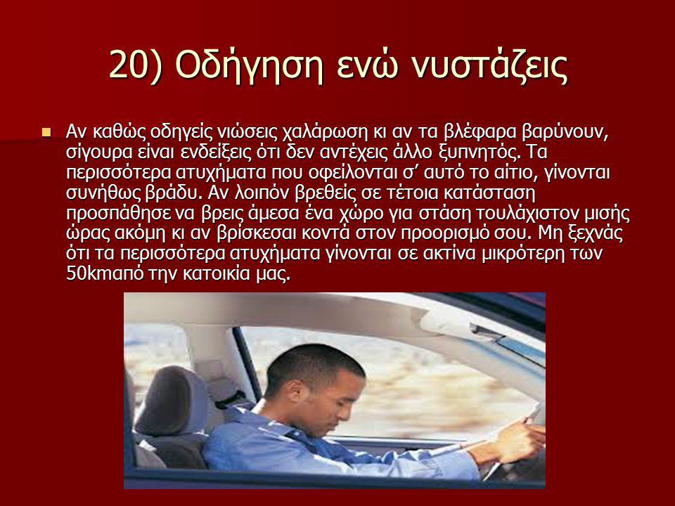 20) Οδήγηση ενώ νυστάζεις