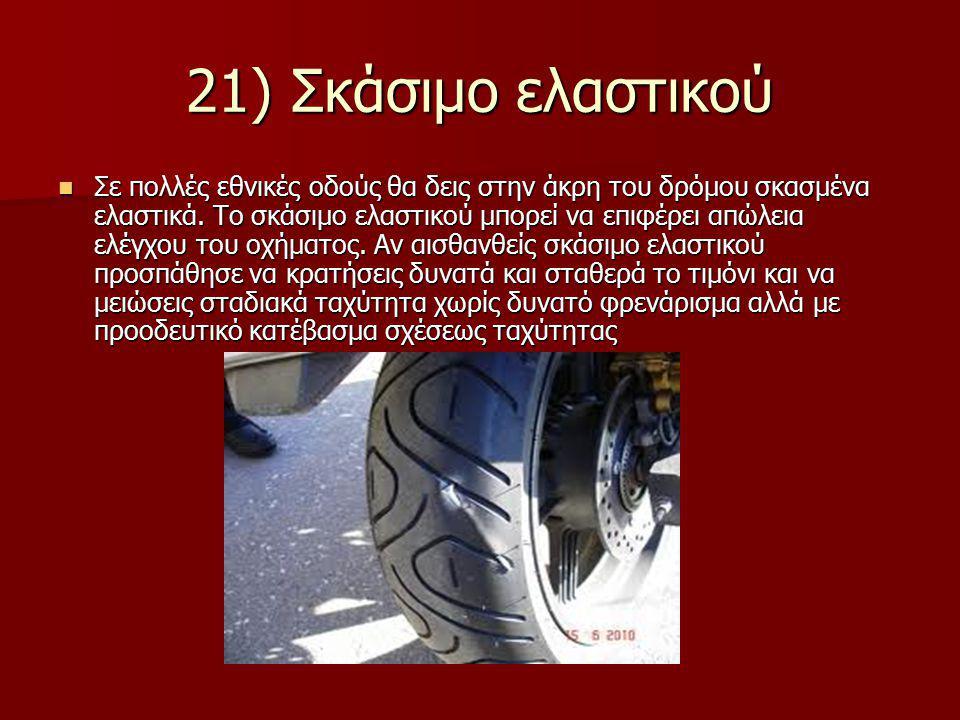 21) Σκάσιμο ελαστικού