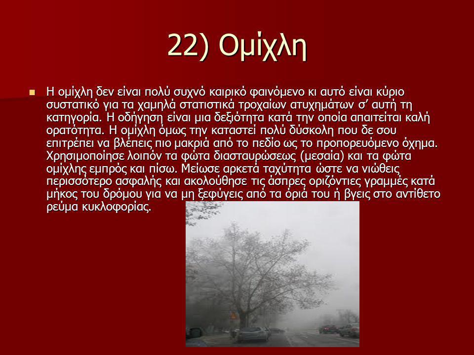 22) Ομίχλη