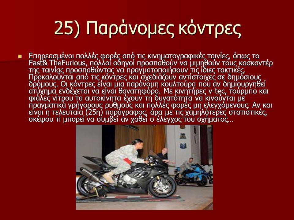 25) Παράνομες κόντρες