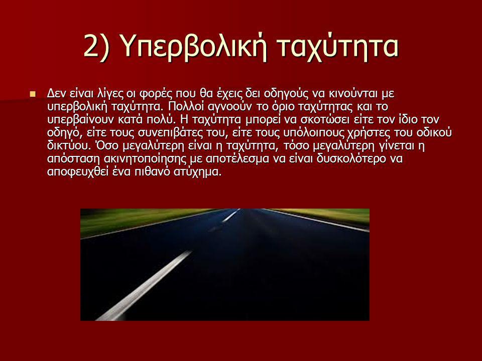 2) Υπερβολική ταχύτητα