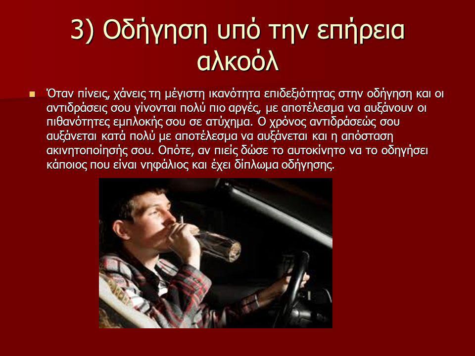 3) Οδήγηση υπό την επήρεια αλκοόλ