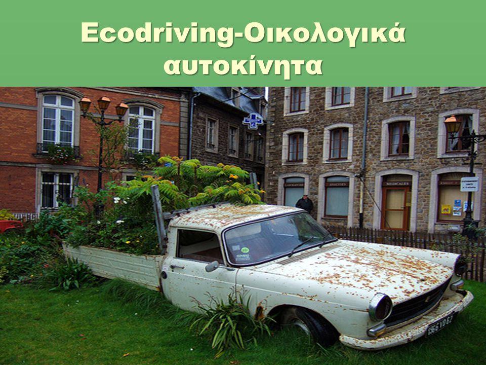 Ecodriving-Οικολογικά αυτοκίνητα