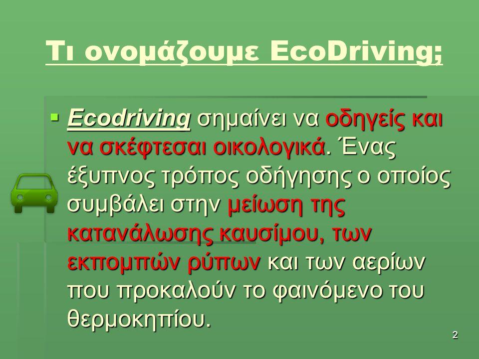 Τι ονομάζουμε EcoDriving;