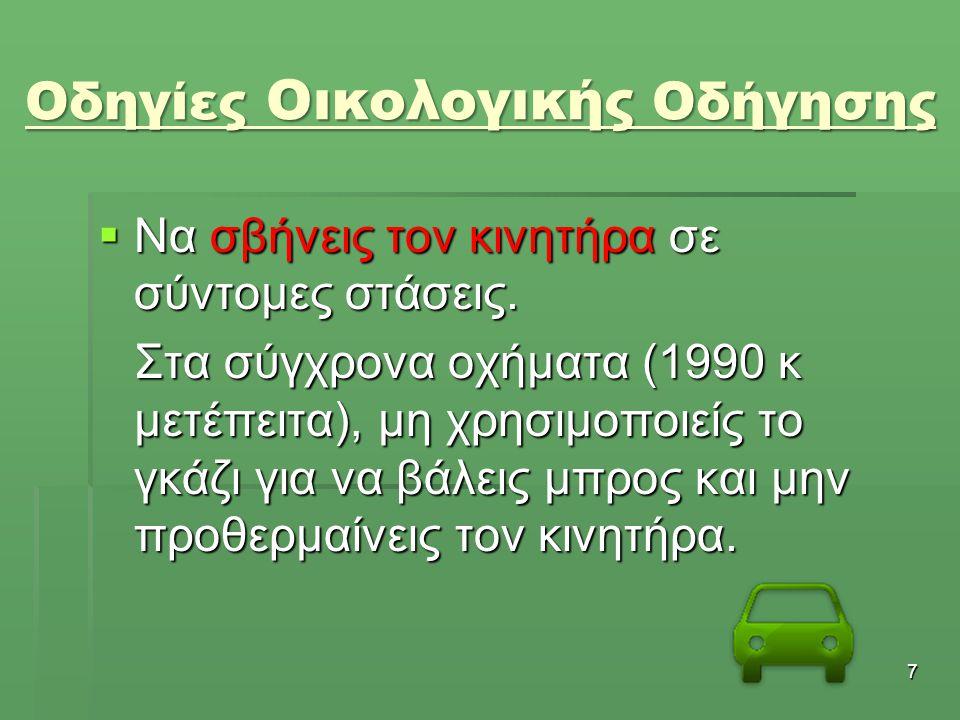 Οδηγίες Οικολογικής Οδήγησης