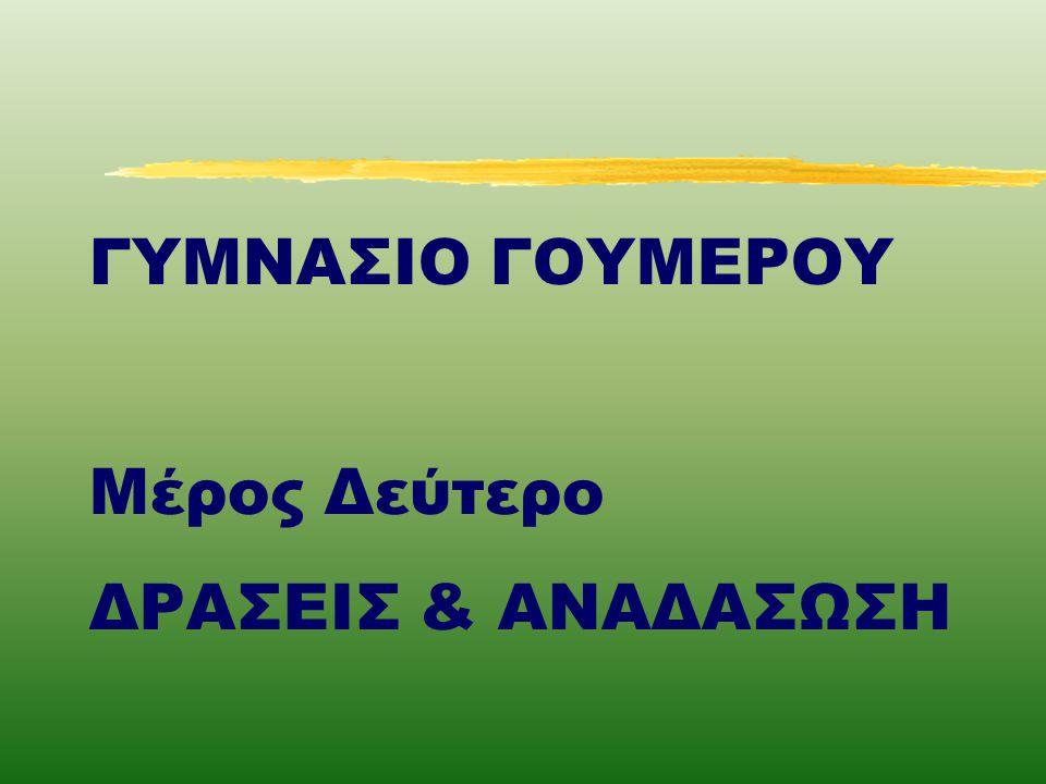 ΓΥΜΝΑΣΙΟ ΓΟΥΜΕΡΟΥ Μέρος Δεύτερο ΔΡΑΣΕΙΣ & ΑΝΑΔΑΣΩΣΗ