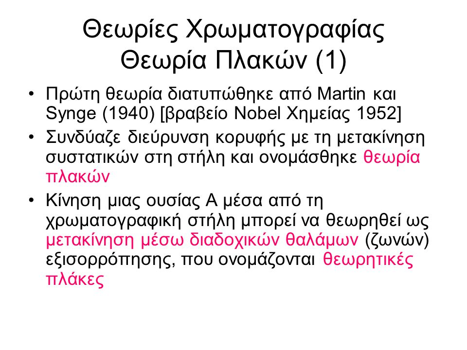 Θεωρίες Χρωματογραφίας Θεωρία Πλακών (1)