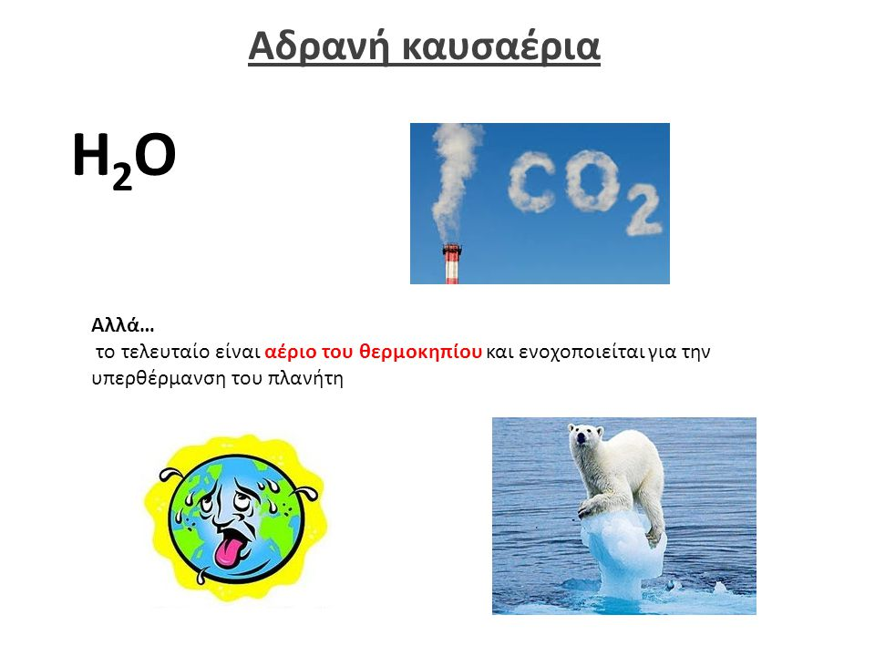 H2O Αδρανή καυσαέρια Αλλά…