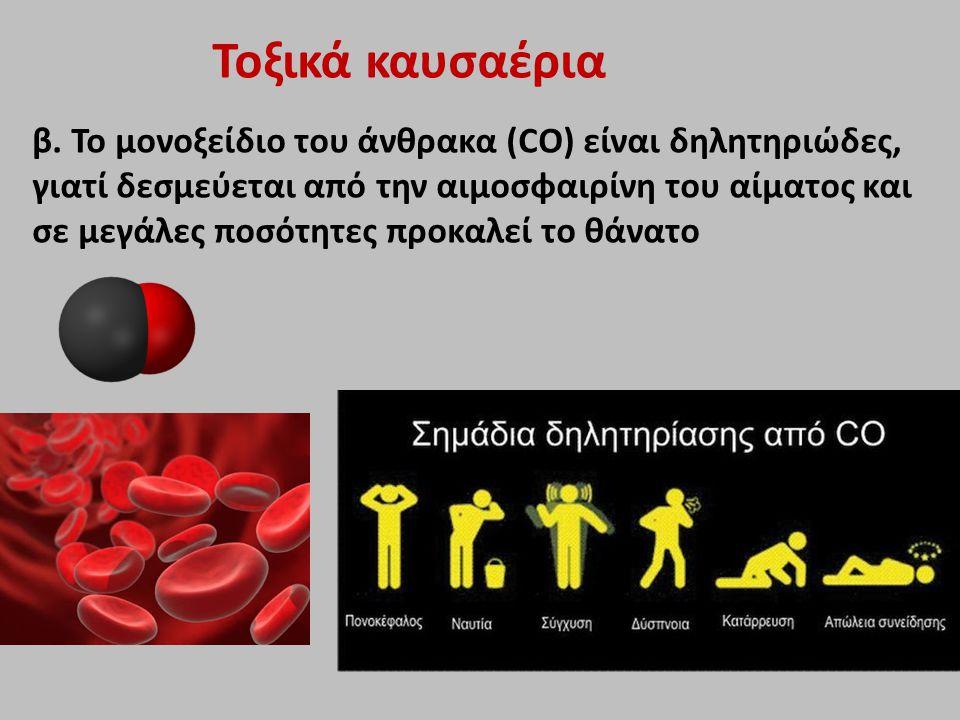 Τοξικά καυσαέρια