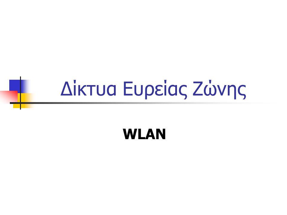 Δίκτυα Ευρείας Ζώνης WLAN
