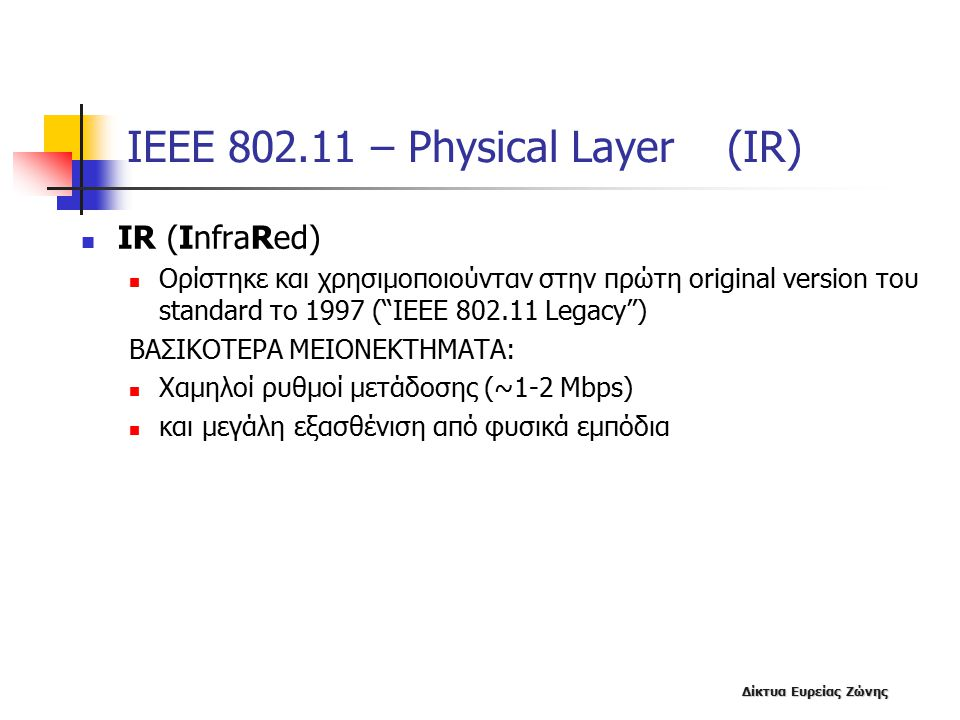 ΙΕΕΕ 802.11 – Physical Layer (IR)