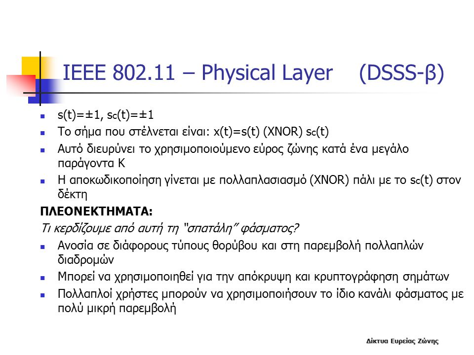 ΙΕΕΕ 802.11 – Physical Layer (DSSS-β)