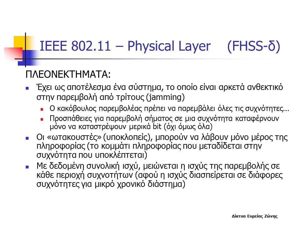 ΙΕΕΕ 802.11 – Physical Layer (FHSS-δ)