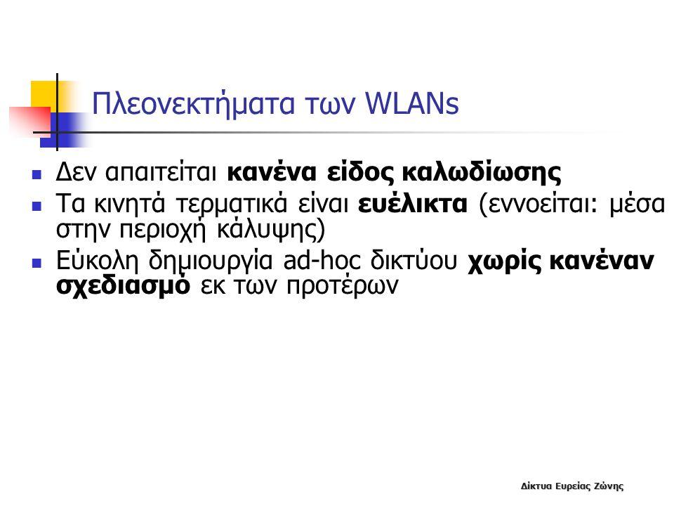 Πλεονεκτήματα των WLANs