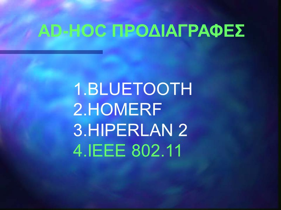 AD-HOC ΠΡΟΔΙΑΓΡΑΦΕΣ BLUETOOTH HOMERF HIPERLAN 2 IEEE 802.11
