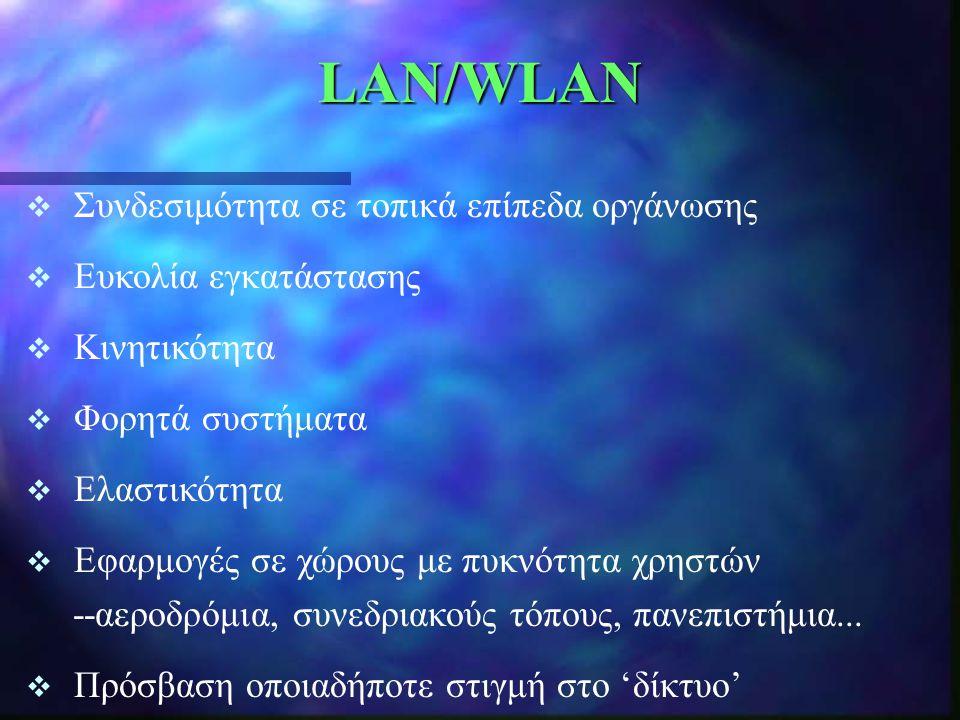 LAN/WLAN Συνδεσιμότητα σε τοπικά επίπεδα οργάνωσης