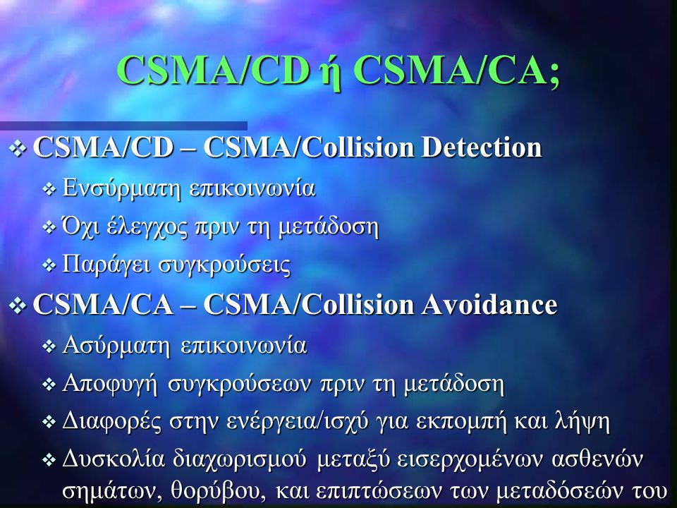 CSMA/CD ή CSMA/CA; CSMA/CD – CSMA/Collision Detection