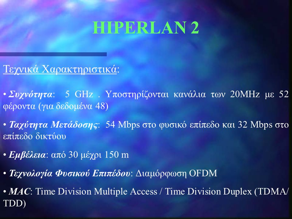 HIPERLAN 2 Τεχνικά Χαρακτηριστικά: