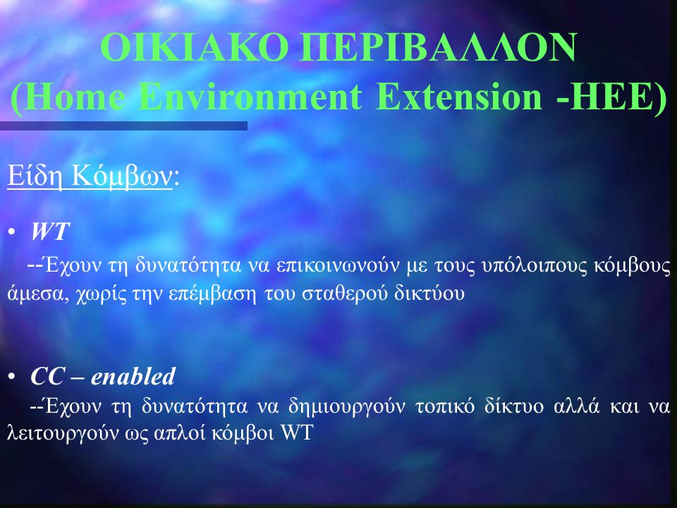 (Home Environment Extension -HEE)
