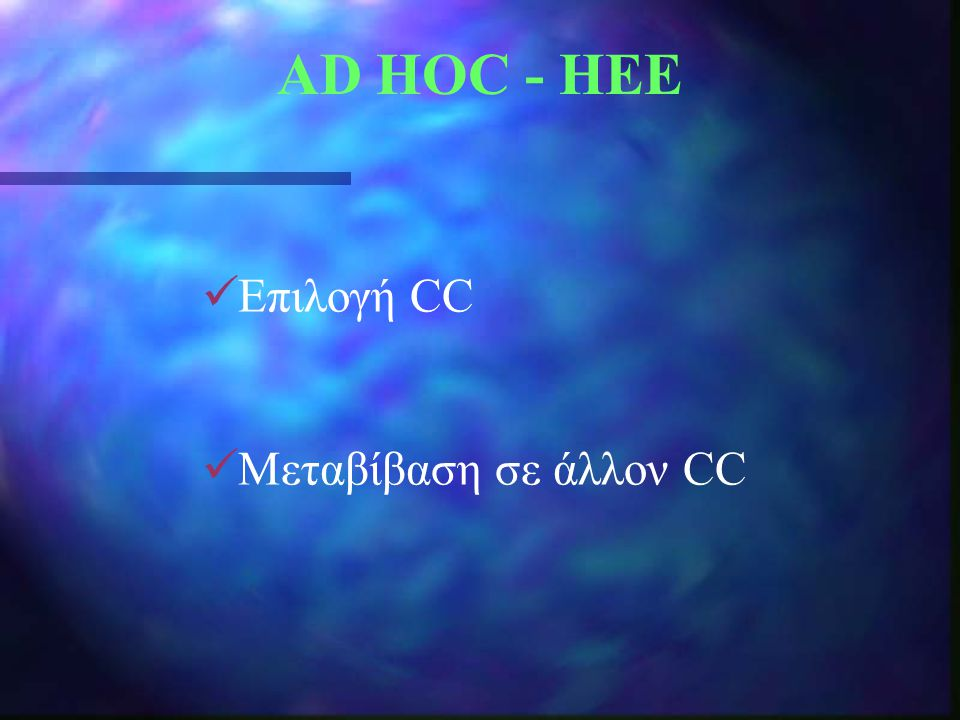 AD HOC - HEE Επιλογή CC Mεταβίβαση σε άλλον CC