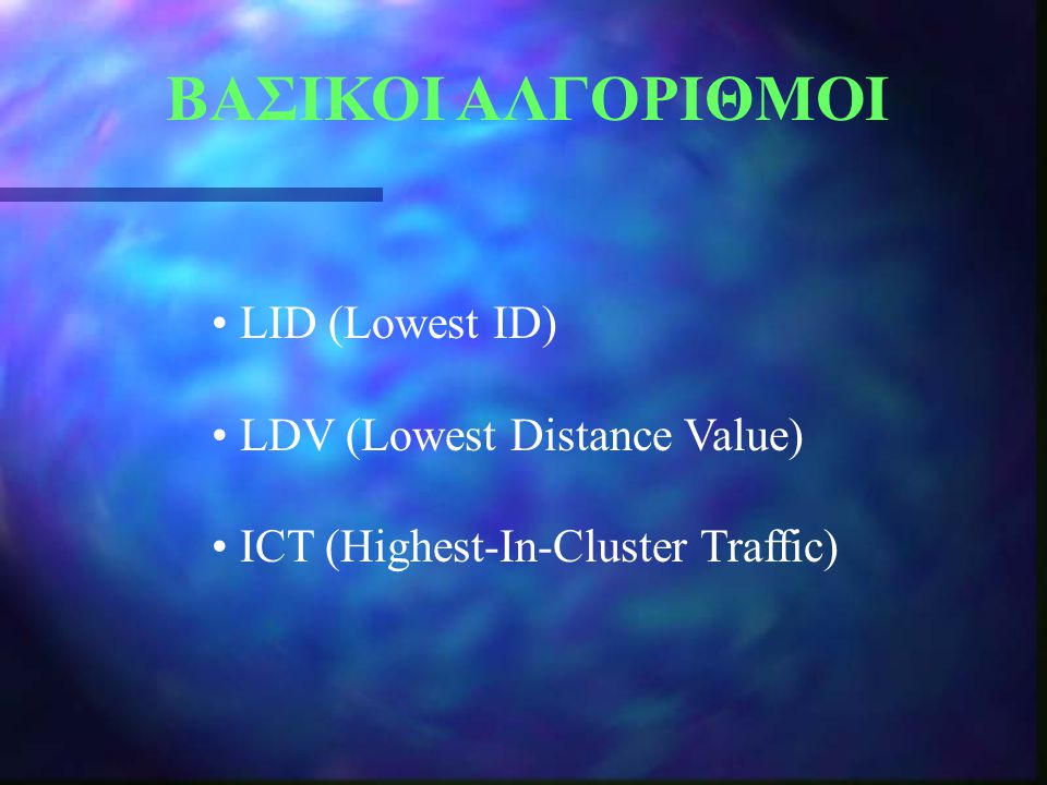 ΒΑΣΙΚΟΙ ΑΛΓΟΡΙΘΜΟΙ LID (Lowest ID) LDV (Lowest Distance Value)