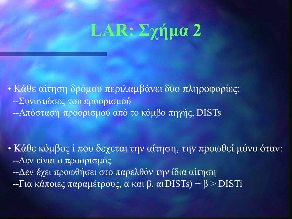 LAR: Σχήμα 2 Κάθε αίτηση δρόμου περιλαμβάνει δύο πληροφορίες: