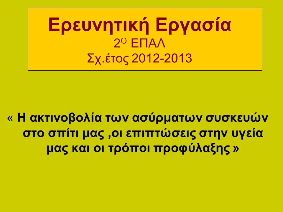 Ερευνητική Εργασία 2Ο ΕΠΑΛ Σχ.έτος 2012-2013