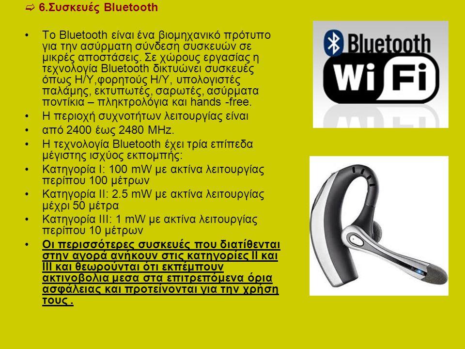  6.Συσκευές Bluetooth
