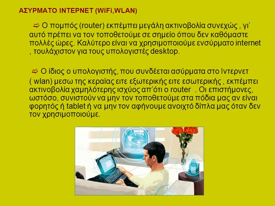 ΑΣΥΡΜΑΤΟ ΙΝΤΕΡΝΕΤ (WiFi,WLAN)