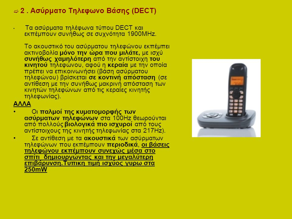  2 . Ασύρματο Τηλεφωνο Βάσης (DECT)