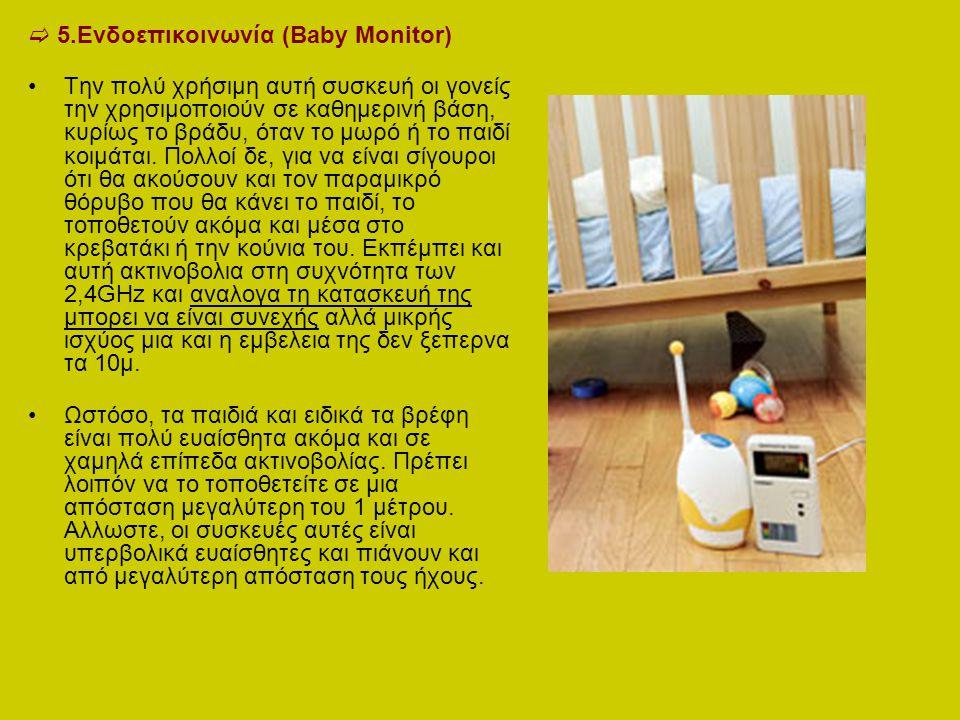  5.Ενδοεπικοινωνία (Baby Monitor)