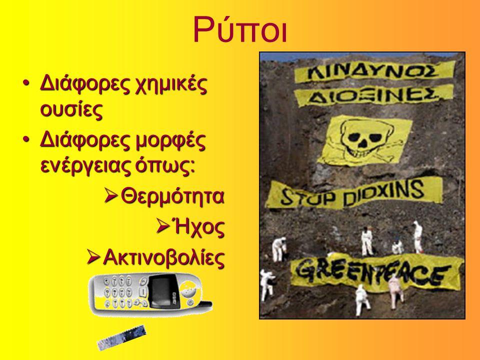 Ρύποι Διάφορες χημικές ουσίες Διάφορες μορφές ενέργειας όπως: