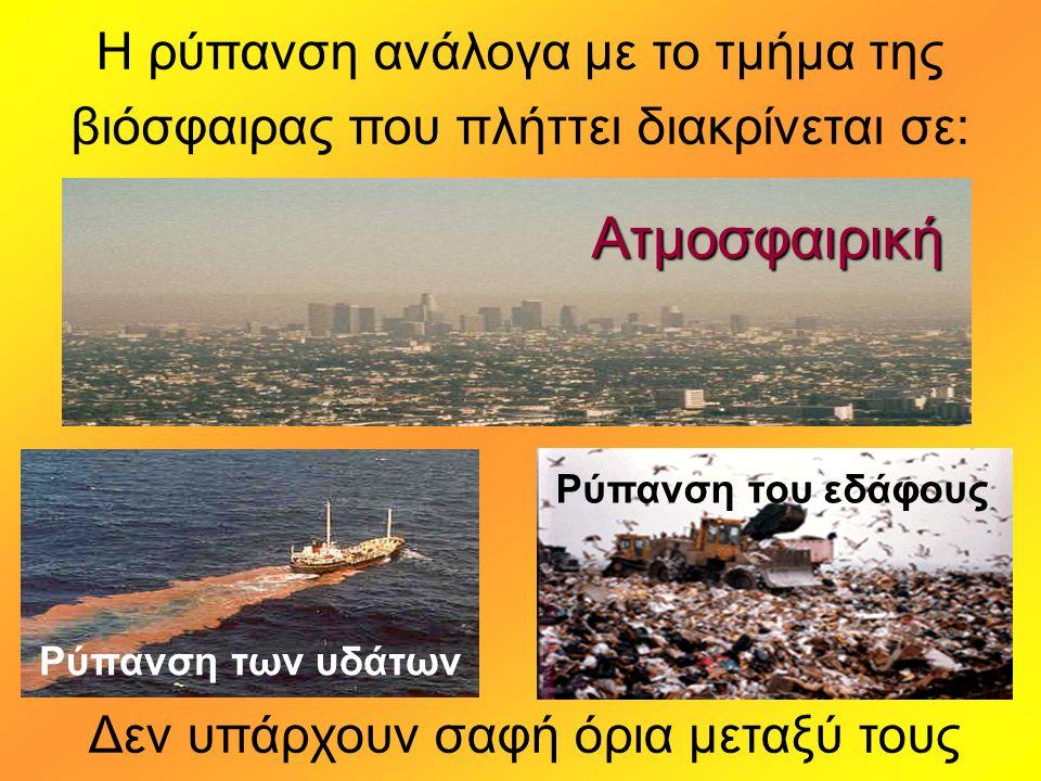 Ατμοσφαιρική Η ρύπανση ανάλογα με το τμήμα της