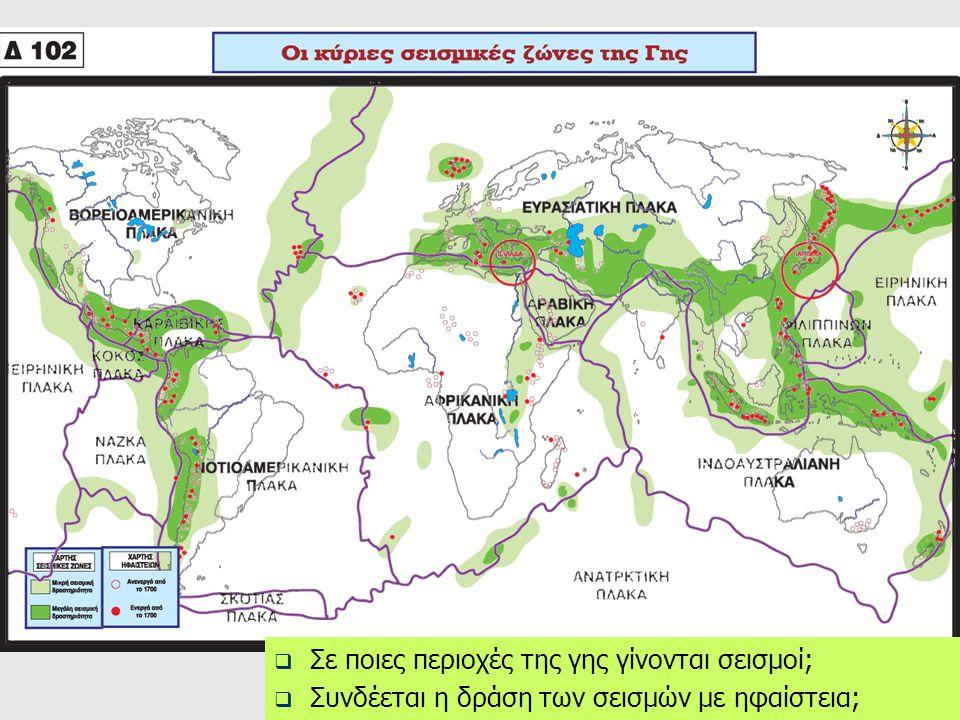 Σε ποιες περιοχές της γης γίνονται σεισμοί;