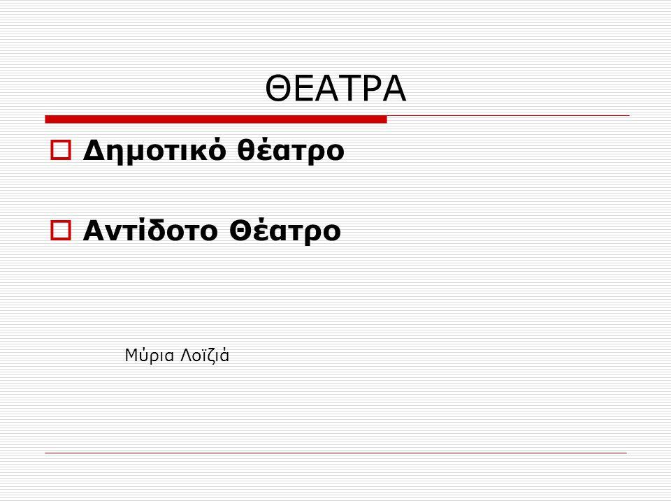 ΘΕΑΤΡΑ Δημοτικό θέατρο Αντίδοτο Θέατρο Μύρια Λοϊζιά