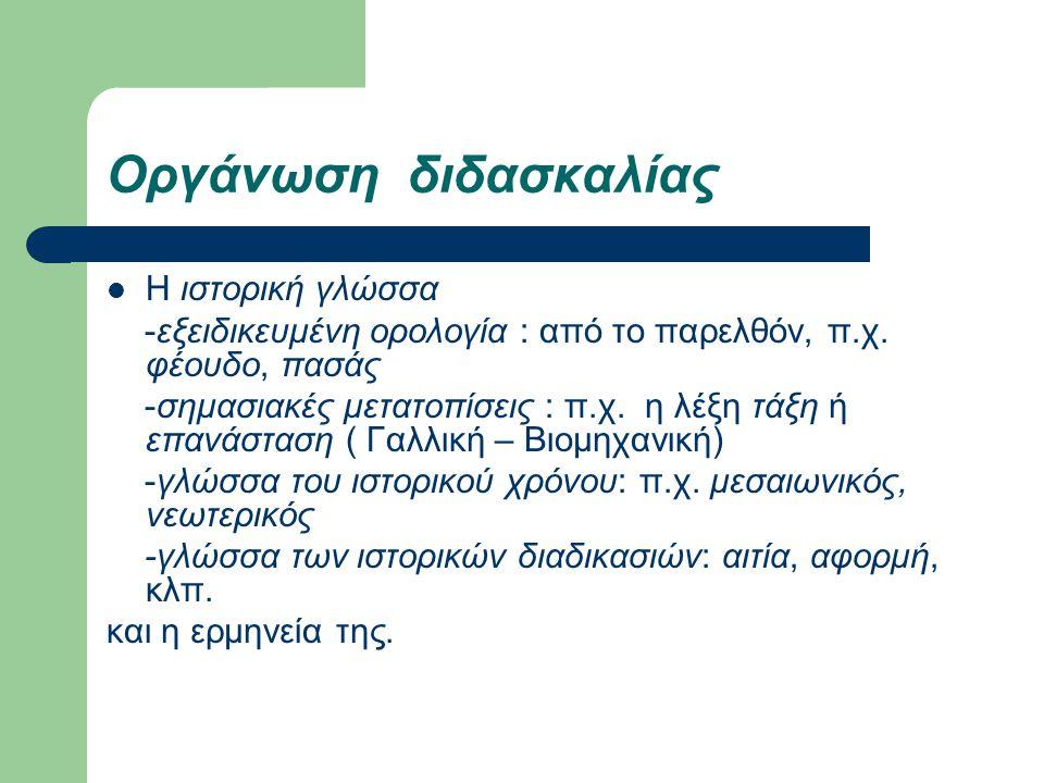 Οργάνωση διδασκαλίας Η ιστορική γλώσσα