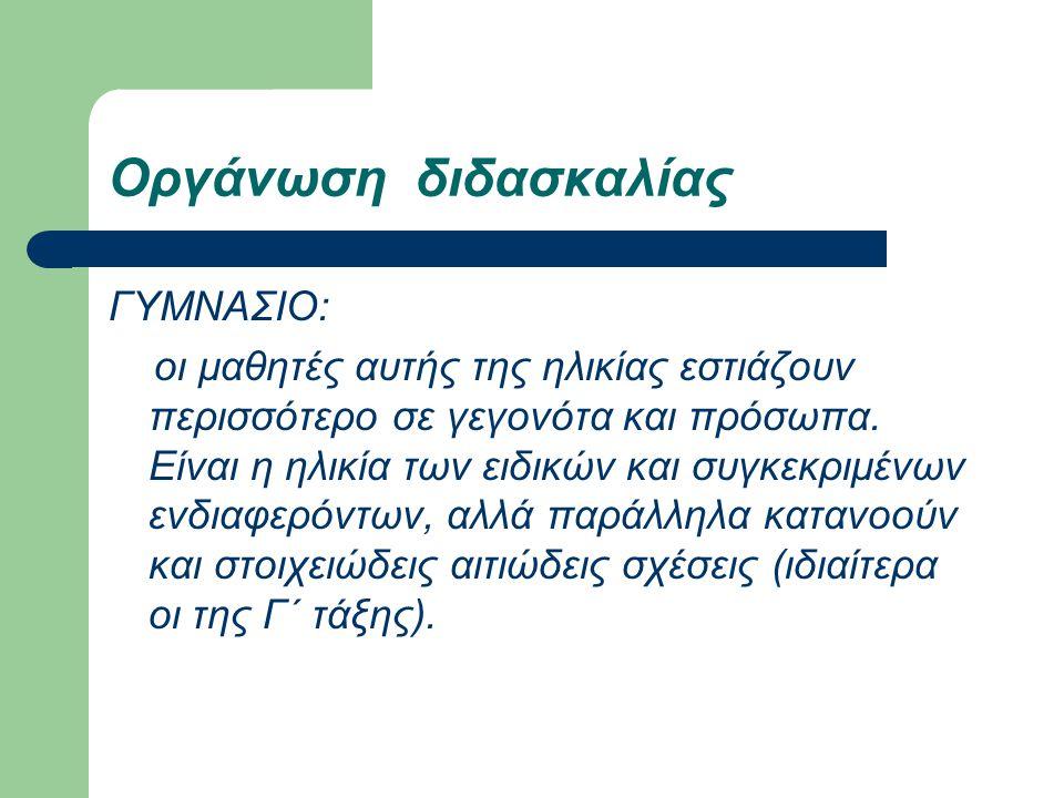 Οργάνωση διδασκαλίας ΓΥΜΝΑΣΙΟ: