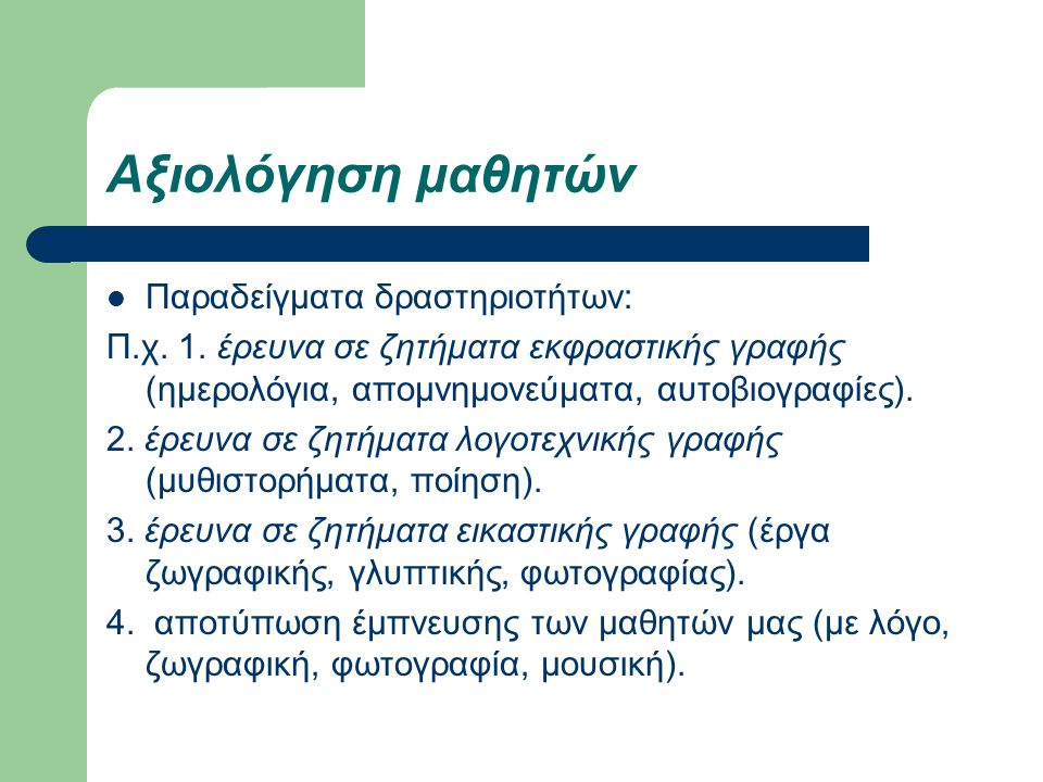 Αξιολόγηση μαθητών Παραδείγματα δραστηριοτήτων: