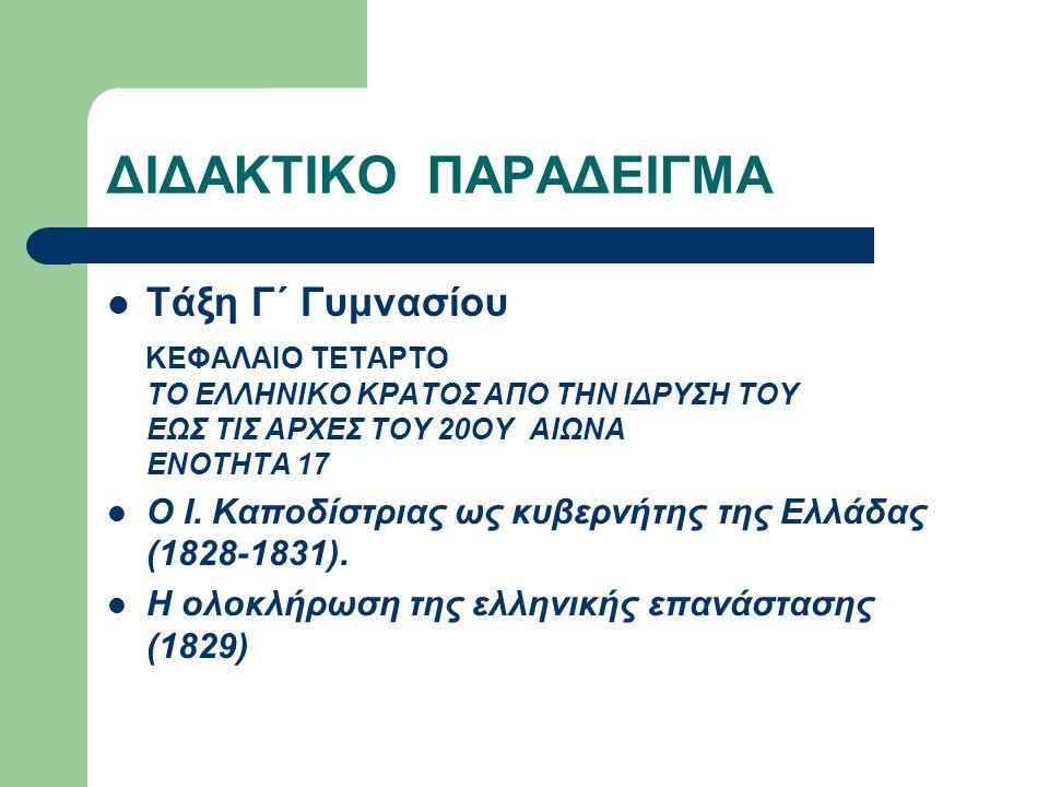 ΔΙΔΑΚΤΙΚΟ ΠΑΡΑΔΕΙΓΜΑ Τάξη Γ΄ Γυμνασίου