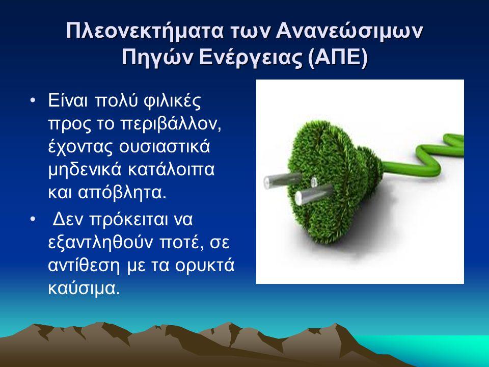 Πλεονεκτήματα των Ανανεώσιμων Πηγών Ενέργειας (ΑΠΕ)