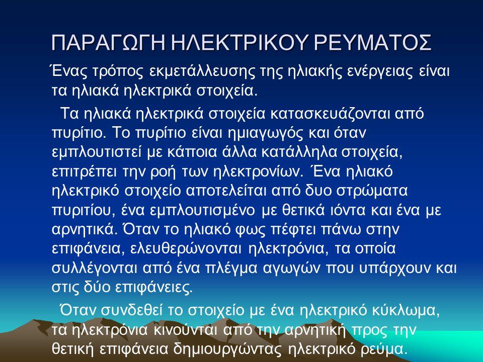 ΠΑΡΑΓΩΓΗ ΗΛΕΚΤΡΙΚΟΥ ΡΕΥΜΑΤΟΣ