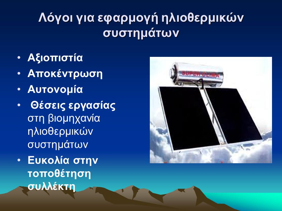 Λόγοι για εφαρμογή ηλιοθερμικών συστημάτων