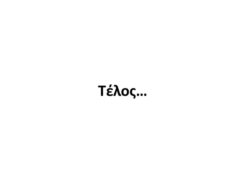 Τέλος…
