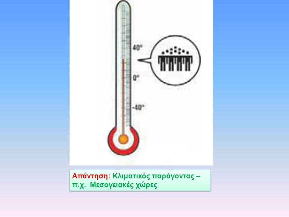 Απάντηση: Κλιματικός παράγοντας –π.χ. Μεσογειακές χώρες
